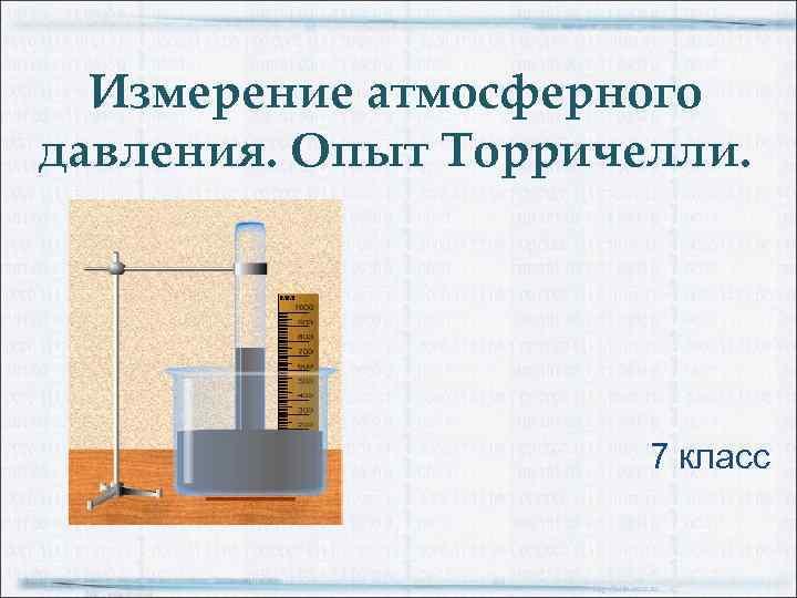 Измерение атмосферного давления. Опыт Торричелли. 7 класс http: //aida. ucoz. ru