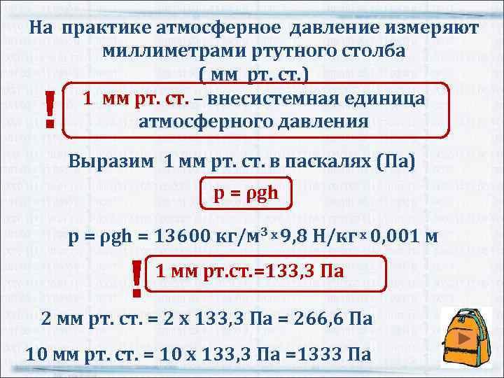На практике атмосферное давление измеряют миллиметрами ртутного столба ( мм рт. ст. ) 1