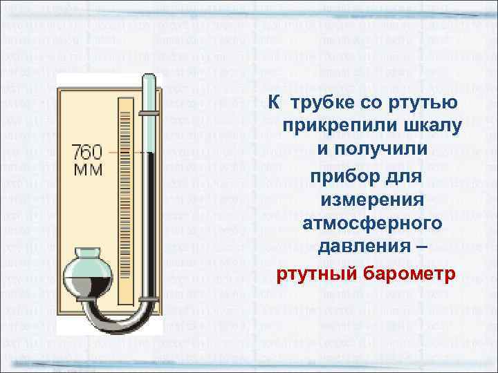 К трубке со ртутью прикрепили шкалу и получили прибор для измерения атмосферного давления –