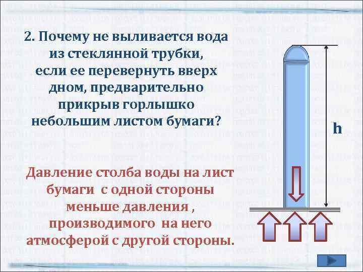 2. Почему не выливается вода из стеклянной трубки, если ее перевернуть вверх дном, предварительно