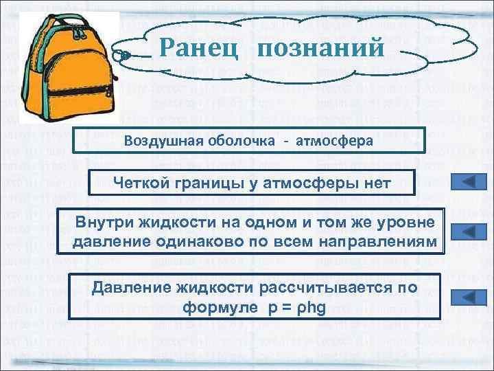 Ранец познаний Воздушная оболочка - атмосфера Четкой границы у атмосферы нет Внутри жидкости на