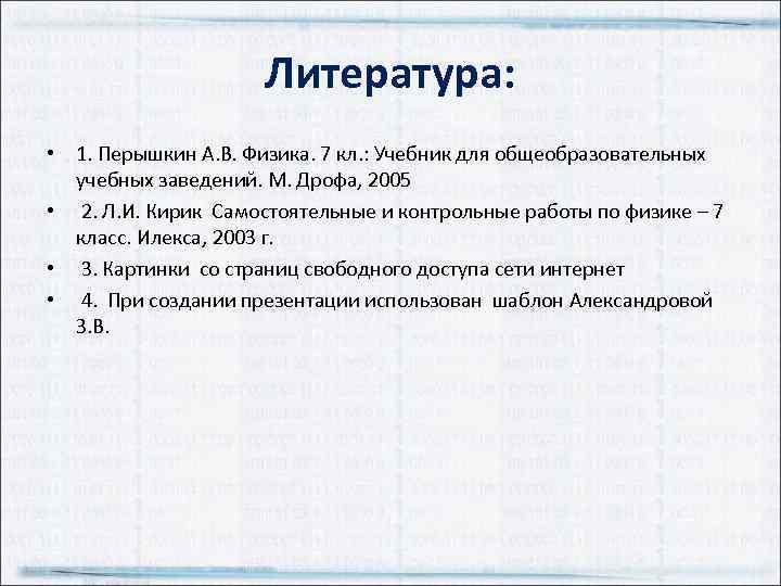 Литература: • 1. Перышкин А. В. Физика. 7 кл. : Учебник для общеобразовательных учебных