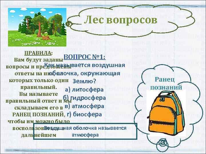 Лес вопросов ПРАВИЛА: Вам будут заданы ВОПРОС № 1: Как называется воздушная вопросы и