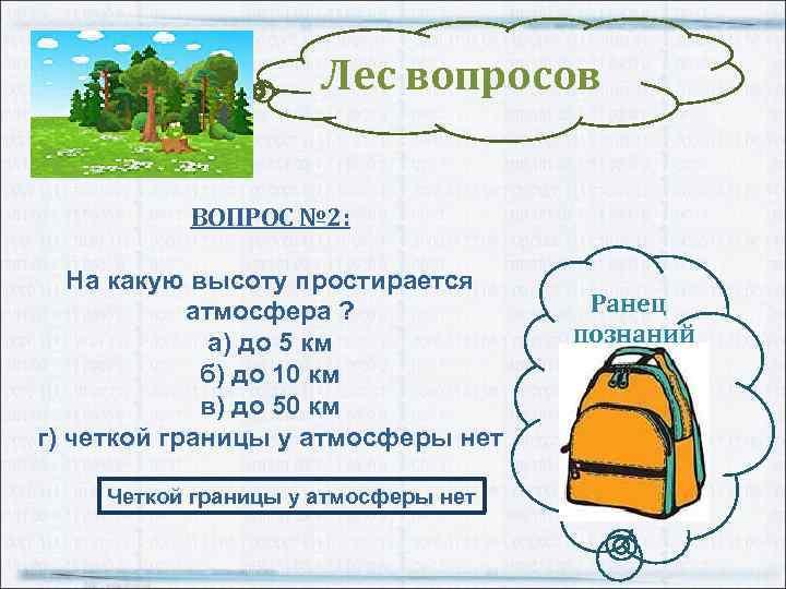 Лес вопросов ВОПРОС № 2: На какую высоту простирается атмосфера ? а) до 5