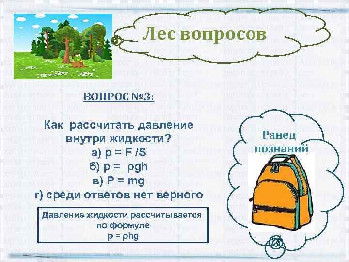Лес вопросов ВОПРОС № 3: Как рассчитать давление внутри жидкости? а) p = F