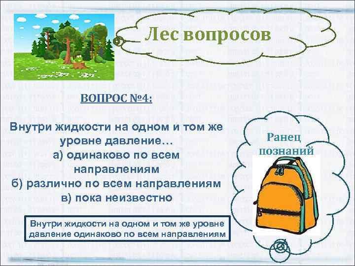 Лес вопросов ВОПРОС № 4: Внутри жидкости на одном и том же уровне давление…