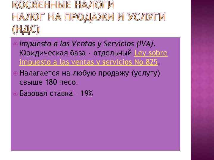 Impuesto a las Ventas y Servicios (IVA). Юридическая база - отдельный Ley sobre