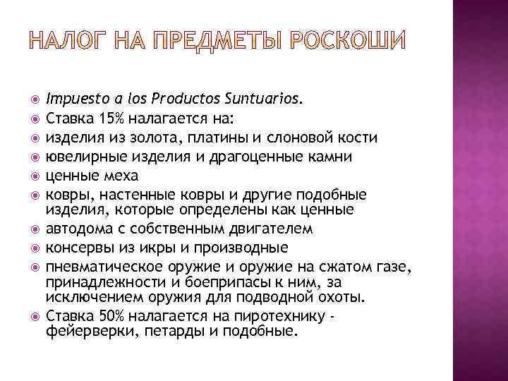 Impuesto a los Productos Suntuarios. Ставка 15% налагается на: изделия из золота, платины