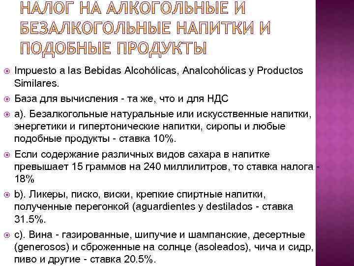 Impuesto a las Bebidas Alcohólicas, Analcohólicas y Productos Similares. База для вычисления -