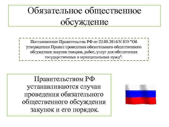 Обязательное общественное обсуждение Постановление Правительства РФ от 22. 08. 2016 N 835