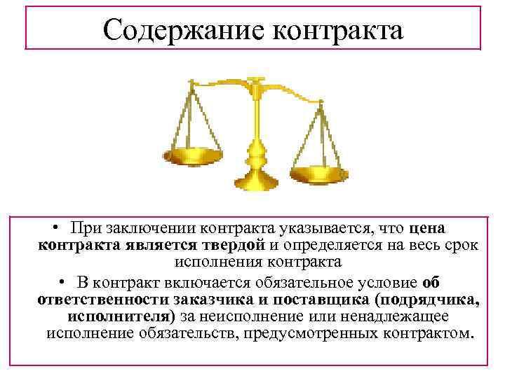 Содержание контракта • При заключении контракта указывается, что цена контракта является твердой и определяется