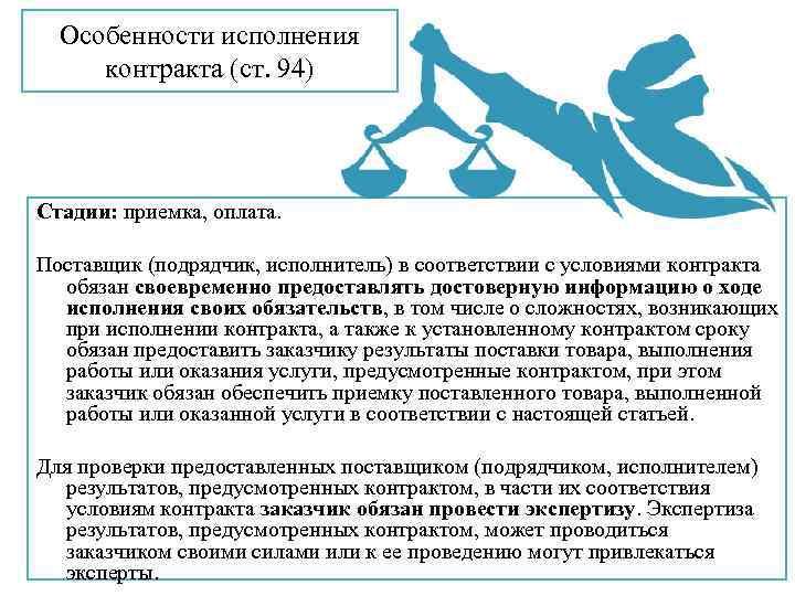 Особенности исполнения контракта (ст. 94) Стадии: приемка, оплата. Поставщик (подрядчик, исполнитель) в соответствии с