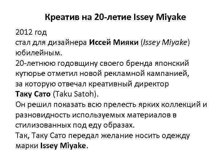 Креатив на 20 -летие Issey Miyake 2012 год стал для дизайнера Иссей Мияки (Issey