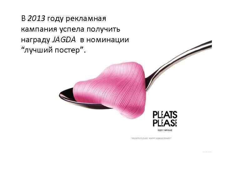 """В 2013 году рекламная кампания успела получить награду JAGDA в номинации """"лучший постер""""."""