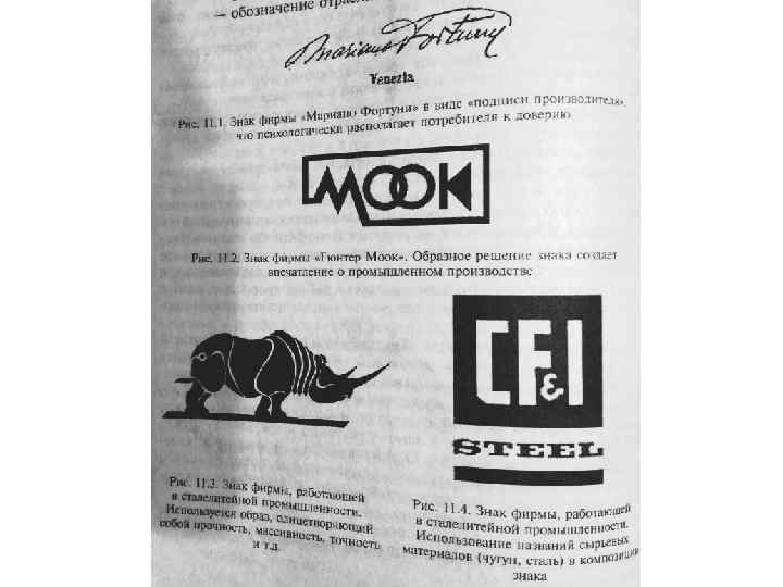 Знак фирмы «Мариано Фортуни» в виде «подписи производителя» , что психологически располагает потребителя к
