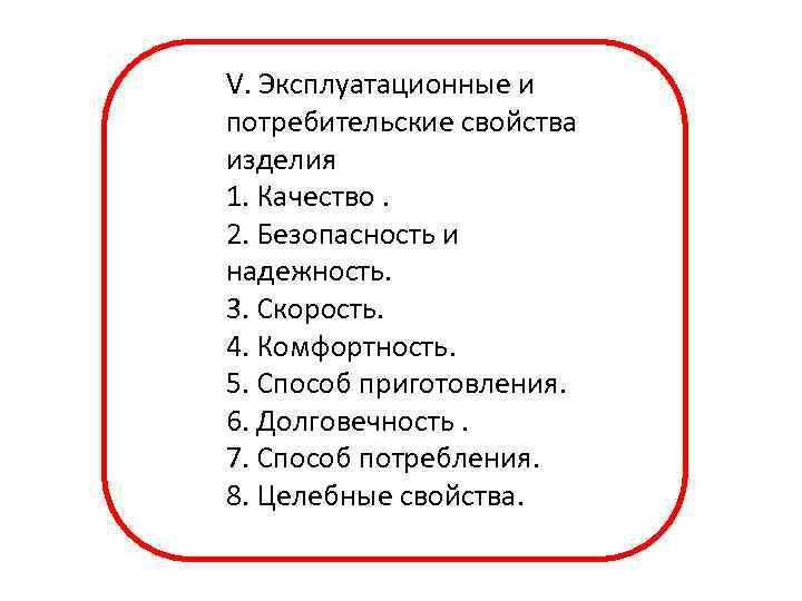 V. Эксплуатационные и потребительские свойства изделия 1. Качество. 2. Безопасность и надежность. 3. Скорость.