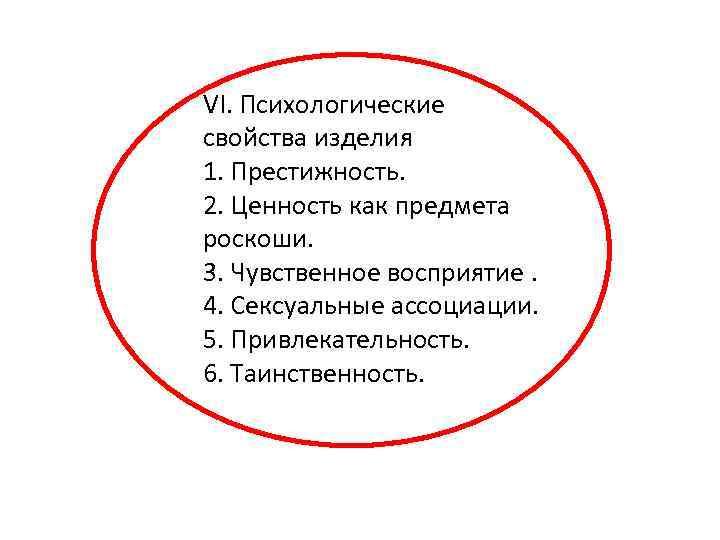 VI. Психологические свойства изделия 1. Престижность. 2. Ценность как предмета роскоши. 3. Чувственное восприятие.