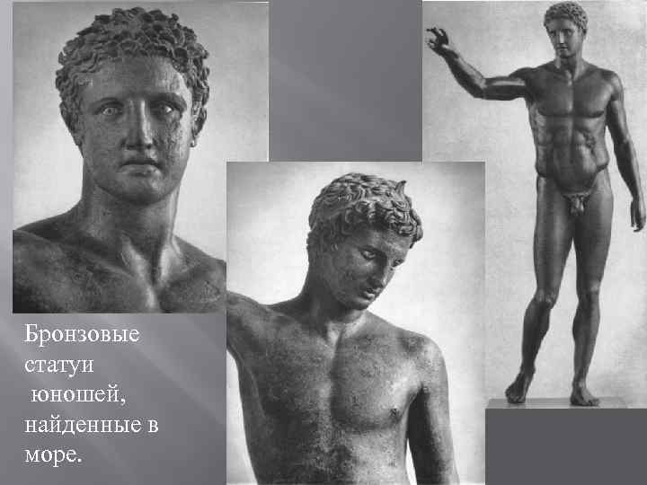 Бронзовые статуи юношей, найденные в море.
