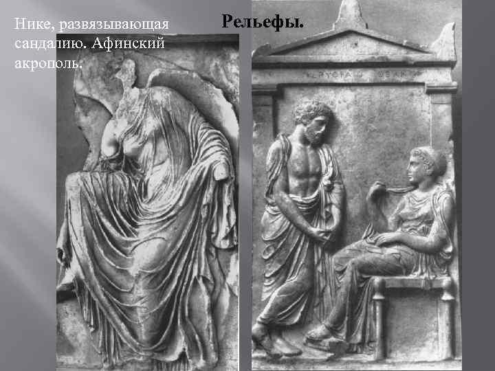 Нике, развязывающая сандалию. Афинский акрополь. Рельефы.