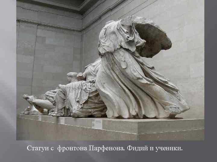Статуи с фронтона Парфенона. Фидий и ученики.