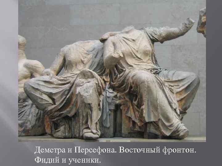 Деметра и Персефона. Восточный фронтон. Фидий и ученики.