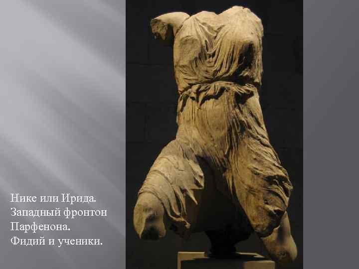 Нике или Ирида. Западный фронтон Парфенона. Фидий и ученики.