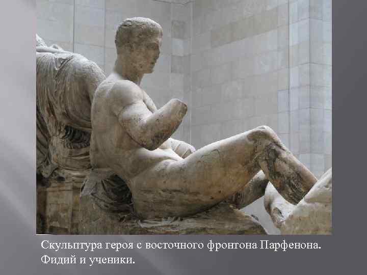 Скульптура героя с восточного фронтона Парфенона. Фидий и ученики.
