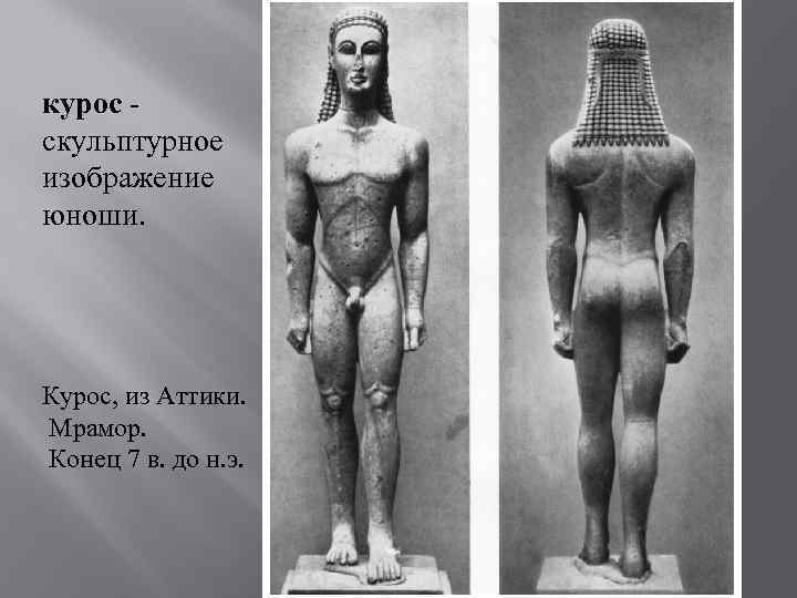 курос - скульптурное изображение юноши. Курос, из Аттики. Мрамор. Конец 7 в. до н.