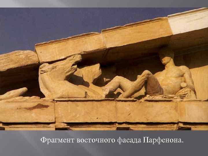 Фрагмент восточного фасада Парфенона.