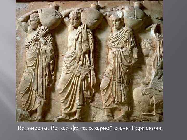Водоносцы. Рельеф фриза северной стены Парфенона.