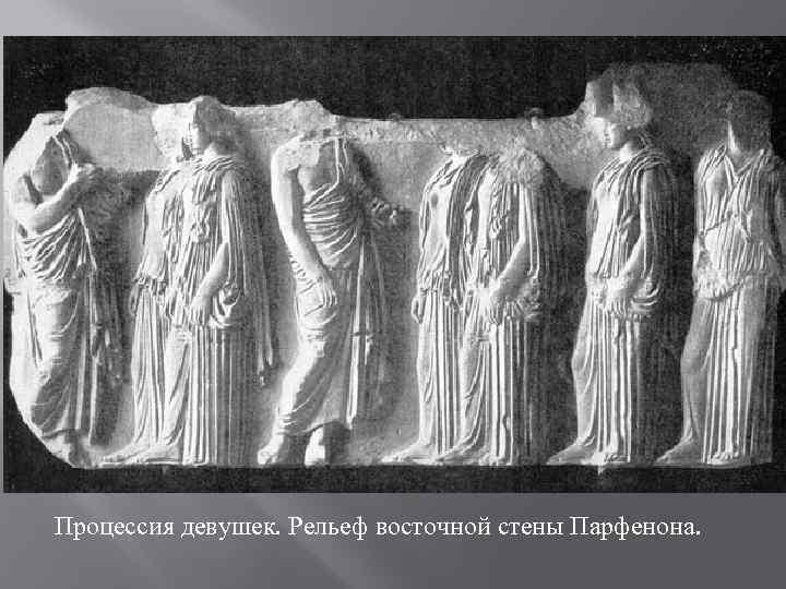Процессия девушек. Рельеф восточной стены Парфенона.
