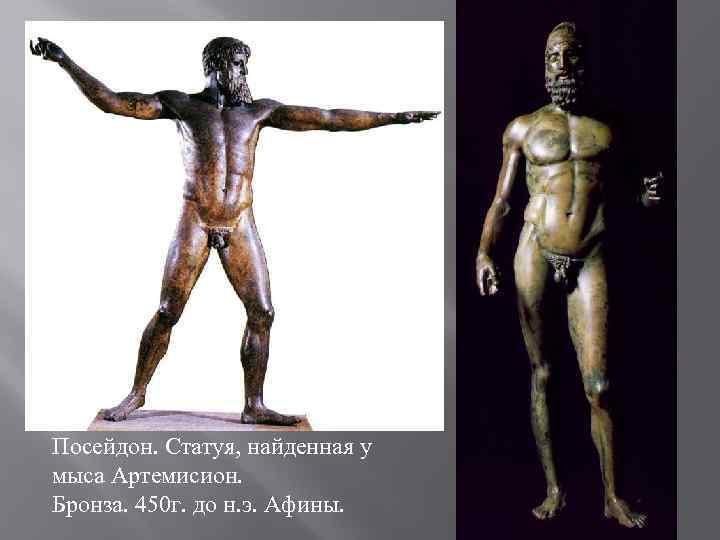 Посейдон. Статуя, найденная у мыса Артемисион. Бронза. 450 г. до н. э. Афины.