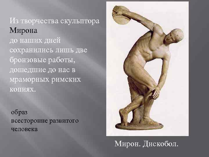 Из творчества скульптора Мирона до наших дней сохранились лишь две бронзовые работы, дошедшие до