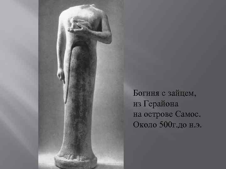 Богиня с зайцем, из Герайона на острове Самос. Около 500 г. до н. э.