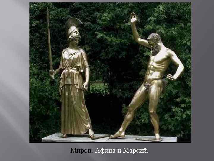 Мирон. Афина и Марсий.