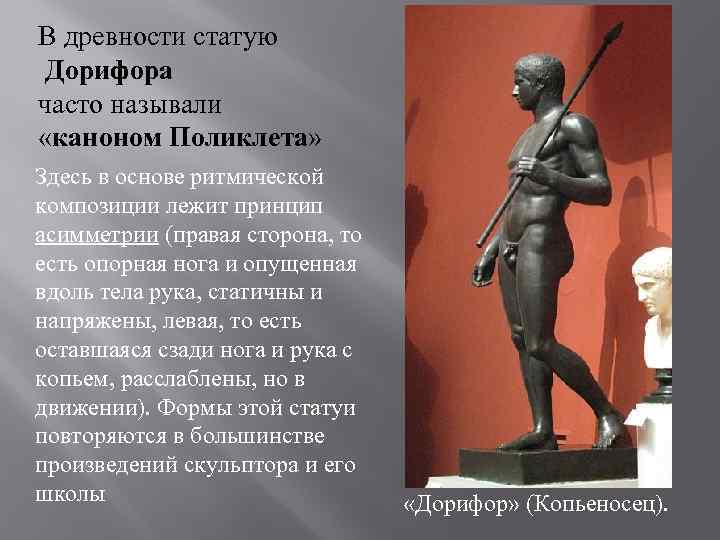 В древности статую Дорифора часто называли «каноном Поликлета» Здесь в основе ритмической композиции лежит