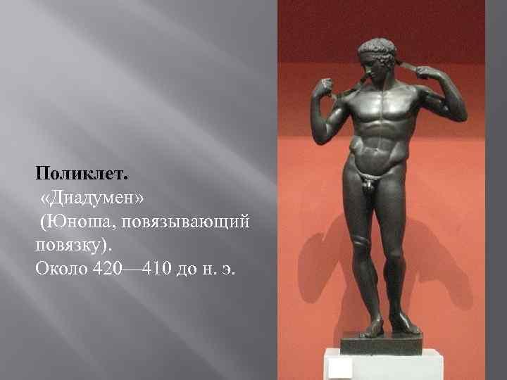 Поликлет. «Диадумен» (Юноша, повязывающий повязку). Около 420— 410 до н. э.