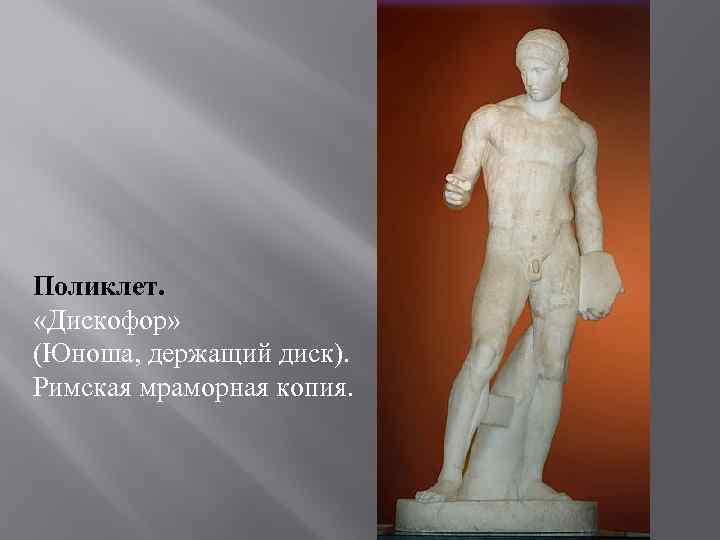 Поликлет. «Дискофор» (Юноша, держащий диск). Римская мраморная копия.