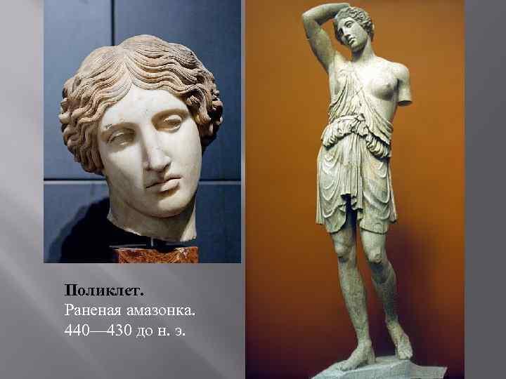 Поликлет. Раненая амазонка. 440— 430 до н. э.