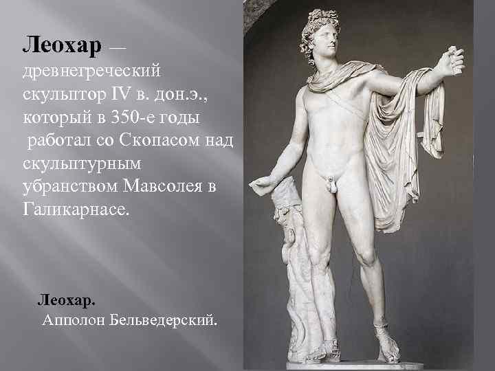 Леохар — древнегреческий скульптор IV в. дон. э. , который в 350 -е годы
