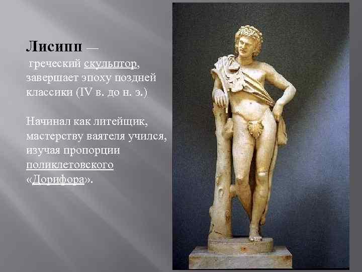 Лисипп — греческий скульптор, завершает эпоху поздней классики (IV в. до н. э. )