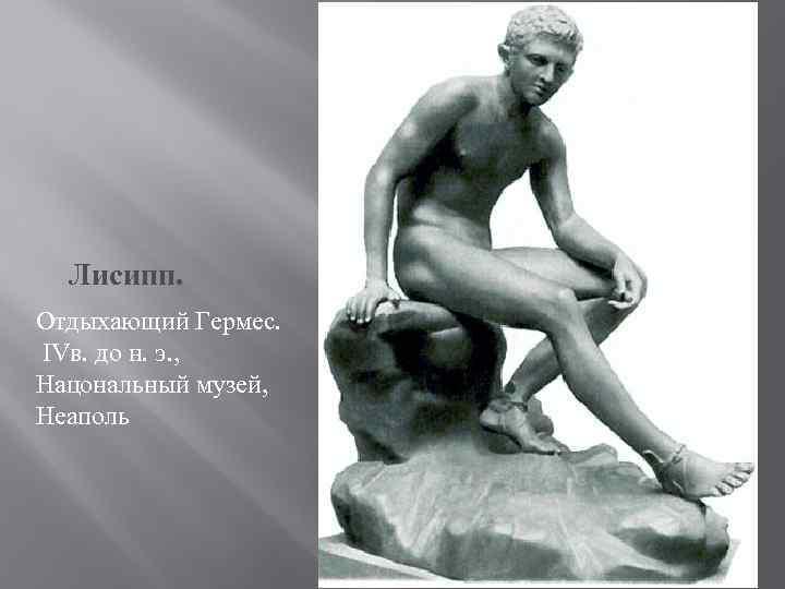 Лисипп. Отдыхающий Гермес. IVв. до н. э. , Нацональный музей, Неаполь
