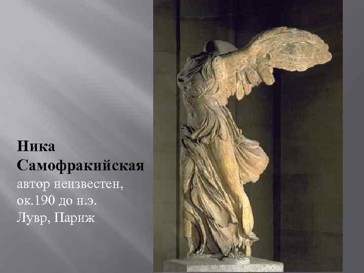 Ника Самофракийская автор неизвестен, ок. 190 до н. э. Лувр, Париж