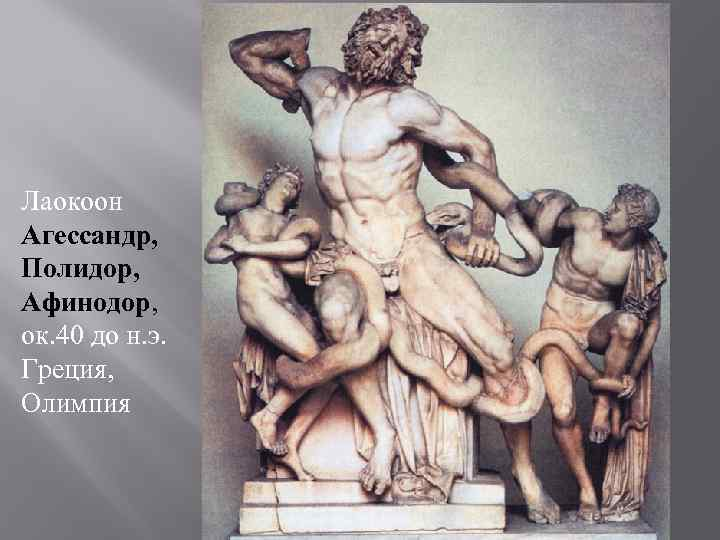 Лаокоон Агессандр, Полидор, Афинодор, ок. 40 до н. э. Греция, Олимпия