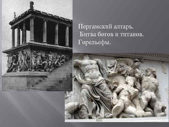 Пергамский алтарь. Битва богов и титанов. Горельефы.