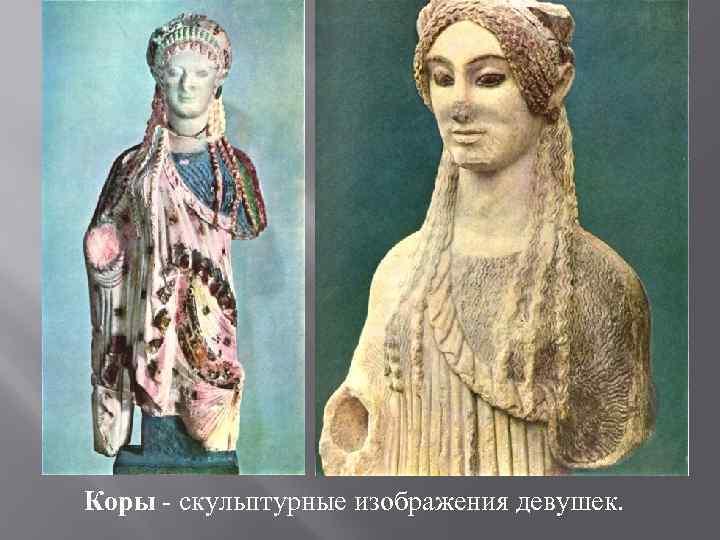 Коры - скульптурные изображения девушек.