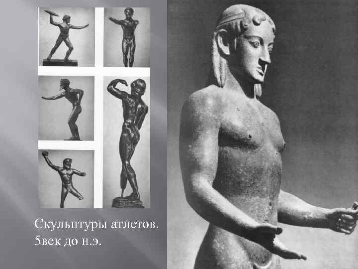 Скульптуры атлетов. 5 век до н. э.