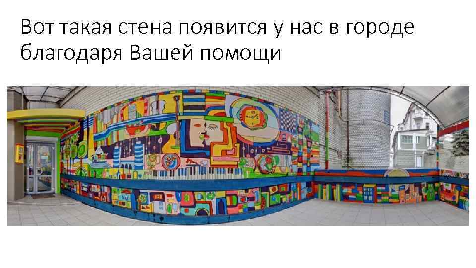 Вот такая стена появится у нас в городе благодаря Вашей помощи
