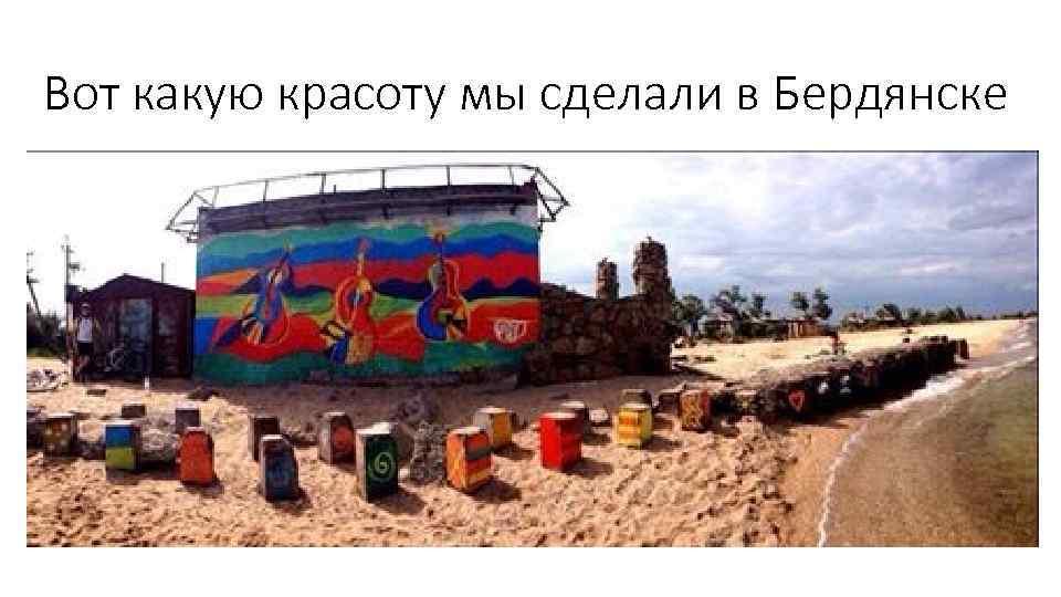 Вот какую красоту мы сделали в Бердянске