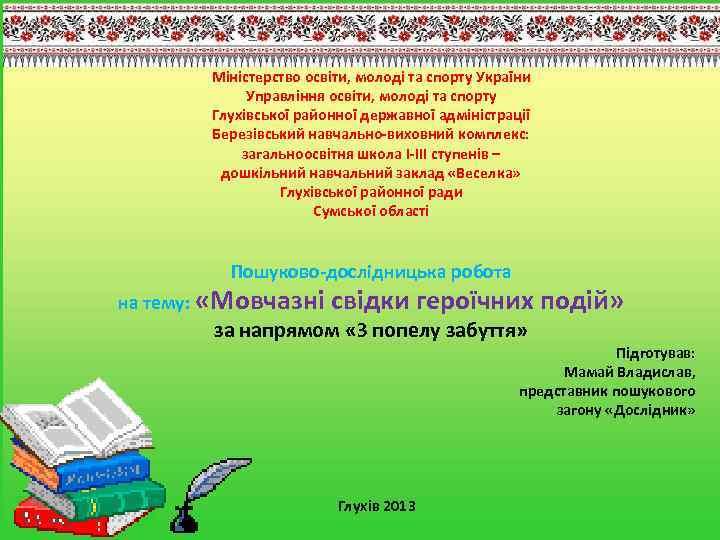 Міністерство освіти, молоді та спорту України Управління освіти, молоді та спорту Глухівської районної державної